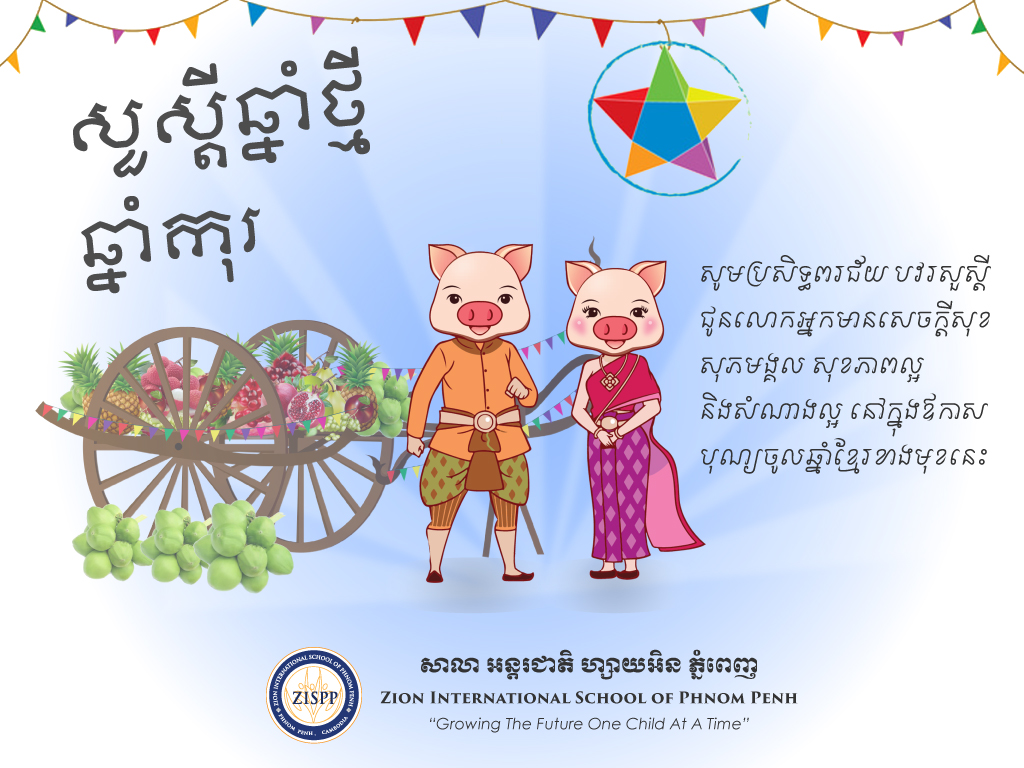 Khmer New Year Celebration – ZISPP